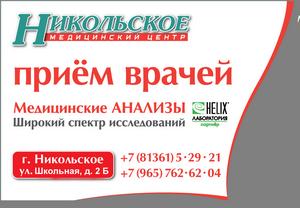 Медицинские центры (партнеры HELIX)