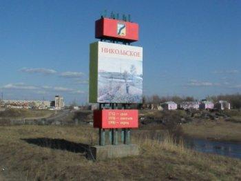 История города Никольское.