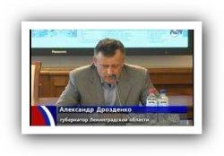 1 апреля Дрозденко ответит населению Ленобласти