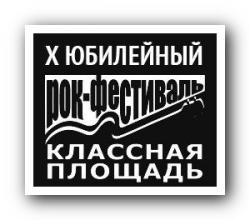 «Классная площадь» зажгла новые звезды молодежной рок-музыки