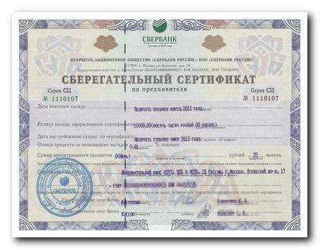 был Делится ли сберегательный сертификат при разводе нахожу