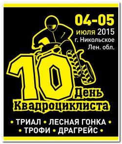 День Квадроциклиста 2015! 4-5 июля