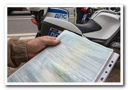 Страховщики разъяснили новый порядок замены полисов ОСАГО