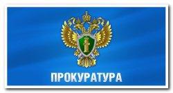 В Тосно нагрянет главный областной прокурор