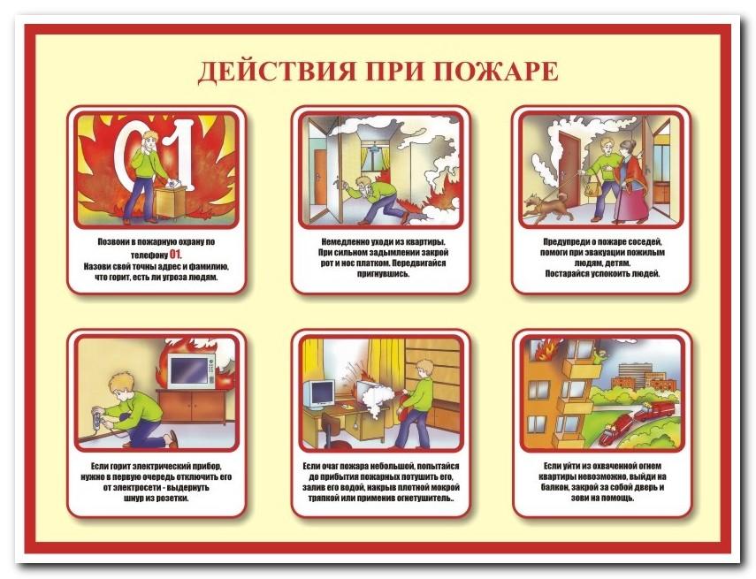 Правила безопасности при пожаре картинки